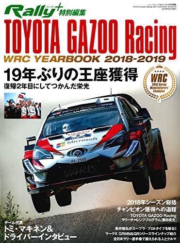 TOYOTA GAZOO Racing WRC YEAR BOOK 2018-2019 (RALLY PLUS特別編集)