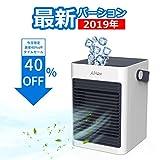 AIHOM ポータブルエアコン 卓上冷風扇 小型冷風扇 冷風機 小型クーラー USB充電 静音  熱中症対策