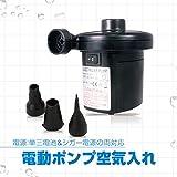 電動ポンプ 空気入れ シガー電源 12V/電池 プール/浮き輪