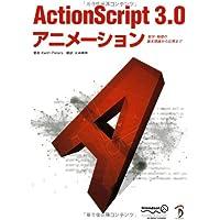ActionScript 3.0 アニメーション