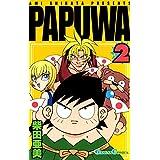 PAPUWA 2巻 (デジタル版ガンガンコミックス)