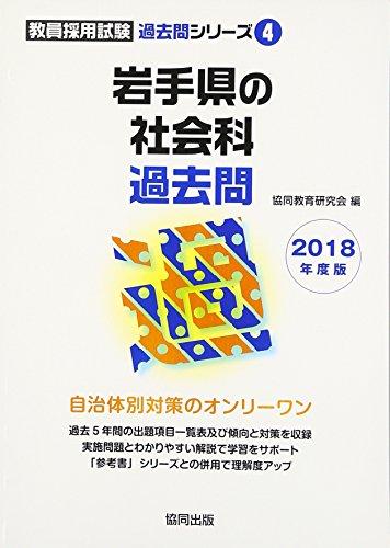 岩手県の社会科過去問 2018年度版 (教員採用試験「過去問」シリーズ)