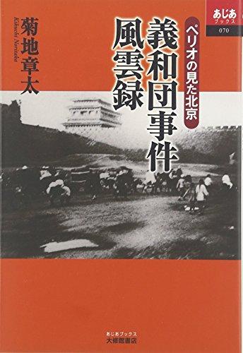 義和団事件風雲録―ペリオの見た北京 (あじあブックス)