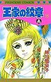 王家の紋章 15 (プリンセス・コミックス)