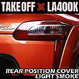 レンズカバー リアポジションカバー(ライトスモーク) コペン LA400K Robe専用 テイクオフ WLC0121