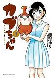 カブちゃん 1 (ビッグコミックス)