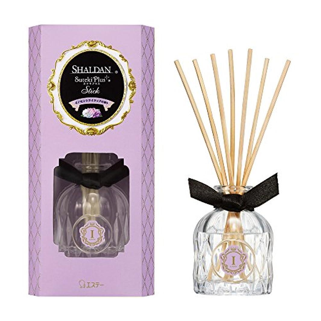 シェア人間シャルダン SHALDAN ステキプラス スティック 消臭芳香剤 部屋用 部屋 本体 イノセントライラックの香り 45ml