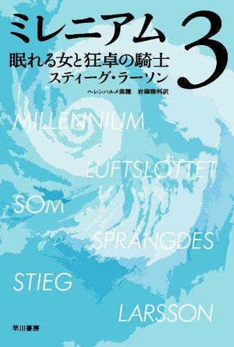 ミレニアム3 眠れる女と狂卓の騎士(上・下合本版) (ハヤカワ・ミステリ文庫)の詳細を見る
