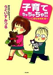 子育てちゃちゃちゃ!!~仁義なき姉弟編~ (ぶんか社コミックス)