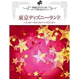 ピアノソロ 華麗なるピアニスト東京ディズニーランド~ミッキーのフィルハーマジック~