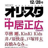 オリ☆スタ 2015年 12/28号
