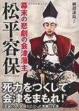 幕末の悲劇の会津藩主 松平容保 (新人物文庫)