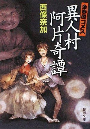 金春屋ゴメス 異人村阿片奇譚 (新潮文庫)の詳細を見る