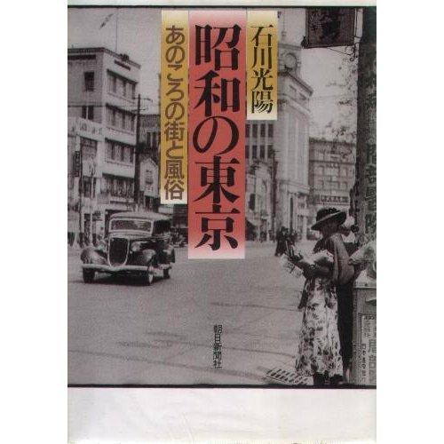 昭和の東京―あのころの街と風俗 (朝日文庫)の詳細を見る