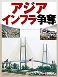 アジアインフラ争奪 (週刊エコノミストebooks)