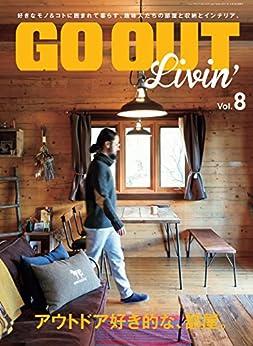 [三栄書房]のGO OUT特別編集 GO OUT LIVIN' Vol.8