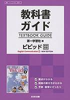高校生用 教科書ガイド 第一学習社版 ビビッドIニューエディション