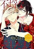 不埒な僕を愛したまえ 分冊版(1) (ハニーミルクコミックス)