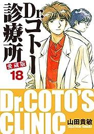 Dr.コトー診療所 愛蔵版 18