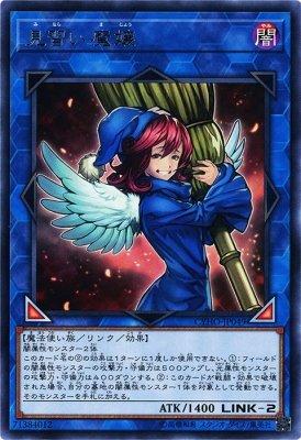 遊戯王 見習い魔嬢(レア) サイバネティック・ホライゾン CYHO 闇属性 魔法使い族