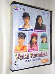 VOISE PARADISE 【PC-FX】