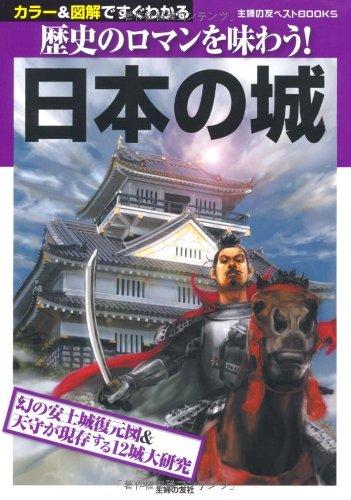 日本の城―幻の安土城復元図&天守が現存する12城大研究 (主婦の友ベストBOOKS)