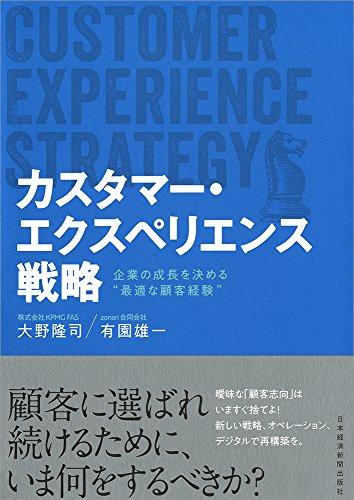 """カスタマー・エクスペリエンス戦略 企業の成長を決める""""最適な顧客経験"""""""