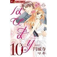 はぴまり~Happy Marriage!?~ 10 (フラワーコミックスアルファ)