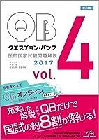 クエスチョン・バンク 医師国家試験問題解説 2017 vol.4