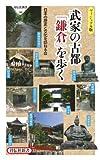 武家の古都「鎌倉」を歩く (祥伝社新書)