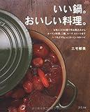 いい鍋。おいしい料理。―煮込みからオーブン料理、ご飯、スープ、スイーツまで (マイライフシリーズ 686 特集版)