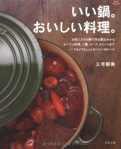 いい鍋。おいしい料理。―煮込みからオーブン料理、ご飯、スープ、スイーツまで (マイライフシリーズ 686 特集版)の詳細を見る