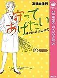 守ってあげたい~鍼灸師・診子の初恋~ / 高橋 由佳利 のシリーズ情報を見る