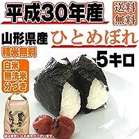 山形県産 玄米 ひとめぼれ 5kg 平成30年度産 (白米に精米する)