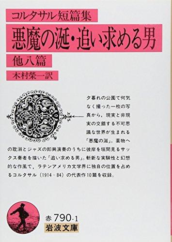悪魔の涎・追い求める男 他八篇—コルタサル短篇集 (岩波文庫)