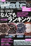 POWER Watch (パワーウォッチ) 2013年 03月号 [雑誌]