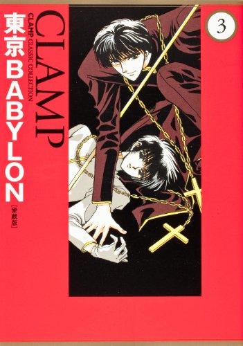 東京BABYLON [愛蔵版] (3) (CLAMP CLASSIC COLLECTION)の詳細を見る