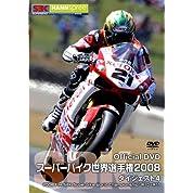 スーパーバイク世界選手権2008 ダイジェスト4 2008 FIM SBK Superbike World Championship R10~R11 [DVD]