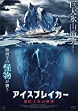 アイスブレイカー 超巨大氷山崩落[DVD]