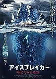 [DVD]アイスブレイカー 超巨大氷山崩落 [DVD]
