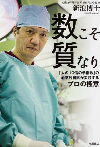数こそ質なり 「人の10倍の手術数」の心臓外科医が実践するプロの極意 (ノンフィクション単行本)の詳細を見る