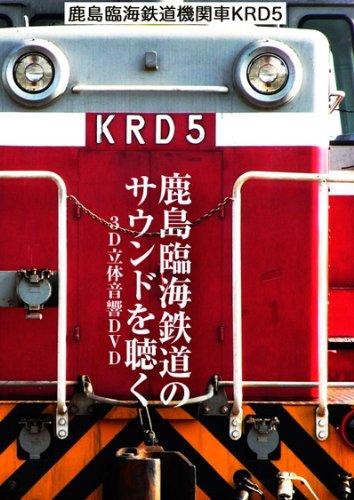 鹿島臨海鉄道 機関車 KRD5 ~鹿島臨 [DVD]