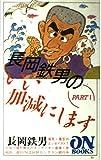 ON BOOKS(67)長岡鉄男のいい加減にします1 (オン・ブックス)