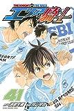 エリアの騎士(41) (講談社コミックス)