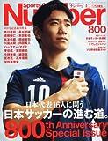 Sports Graphic Number (スポーツ・グラフィック ナンバー) 2012年 4/5号 [雑誌]