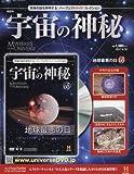 宇宙の神秘全国版(68) 2017年 4/19 号 [雑誌]