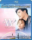 W -君と僕の世界- BD-BOX2<コンプリート・シンプルBD...[Blu-ray/ブルーレイ]