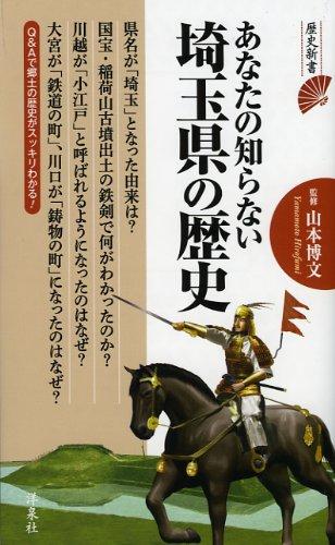 あなたの知らない埼玉県の歴史 (洋泉社歴史新書)の詳細を見る