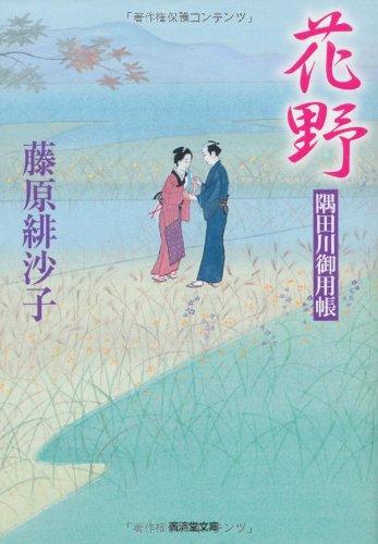 花野 隅田川御用帳16 (廣済堂文庫)