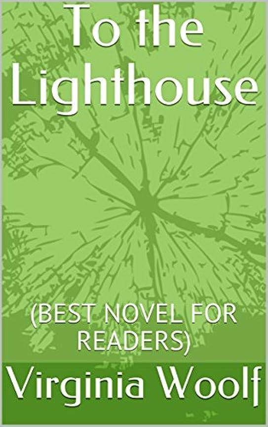 他に醸造所ありふれたTo the Lighthouse (English Edition)
